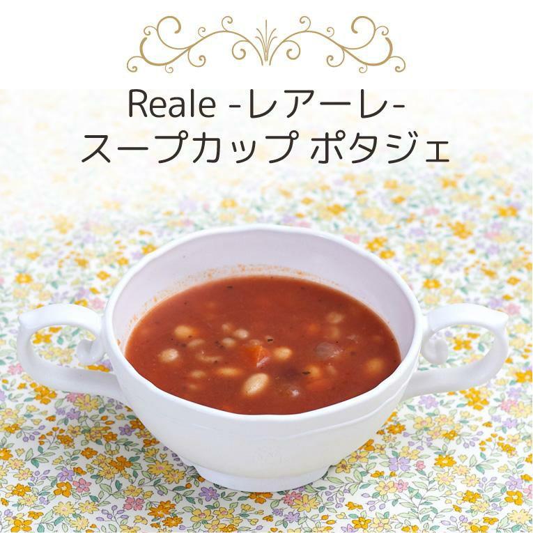 スープカップ ポタジェ<0歳1歳2歳3歳>Reale レアーレ