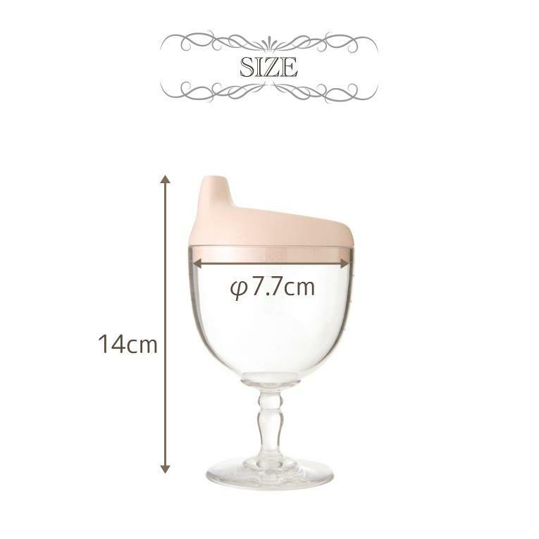 グラス&キャップ ソムリエ ピンク<0歳1歳2歳3歳>Reale レアーレ
