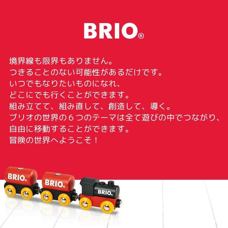 バッテリーパワーアクショントレイン<3歳>BRIO ブリオ