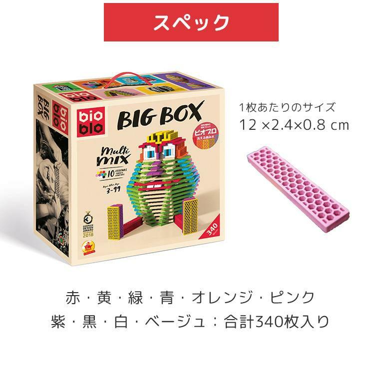 ビッグボックス<3歳>bioblo ビオブロ