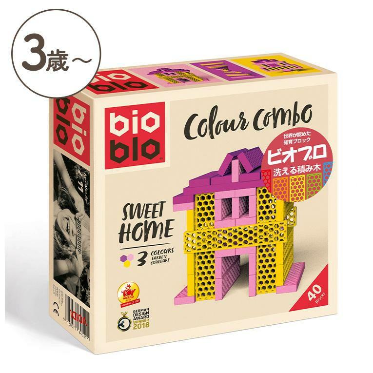 はじめてのビオブロ スイートホーム<3歳>bioblo ビオブロ