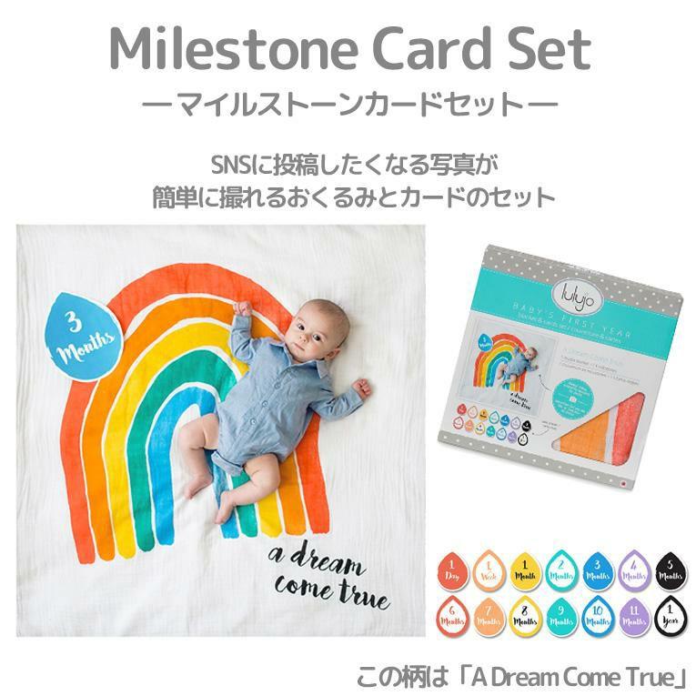 マイルストーンカードセット Isn't She Lovely<0歳1歳2歳3歳>lulujo ルルジョ