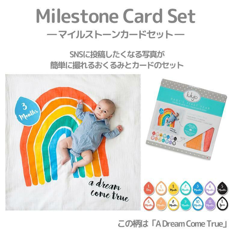 マイルストーンカードセット Something Magical<0歳1歳2歳3歳>lulujo ルルジョ