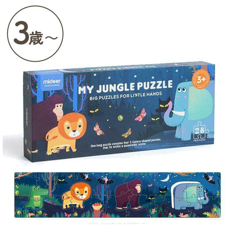 マイジャングルパズル<3歳>mideer ミディア