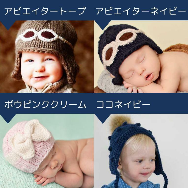 ニット帽<0歳1歳2歳>The blueberry hill ザブルーベリーヒル