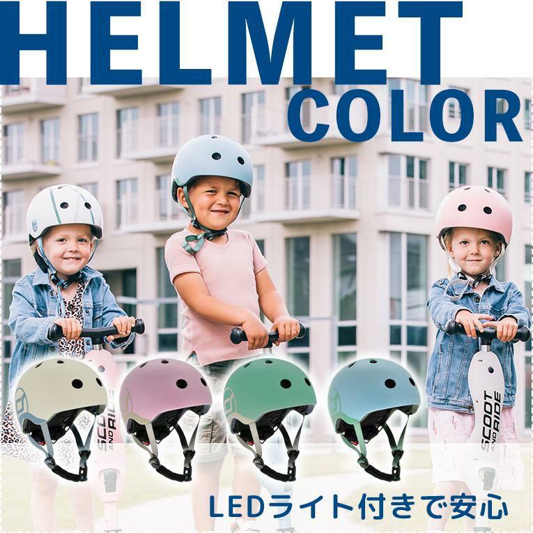 ハイウェイキック ヘルメット ソフトカラー<3歳>Scoot and Ride(スクートアンドライド)