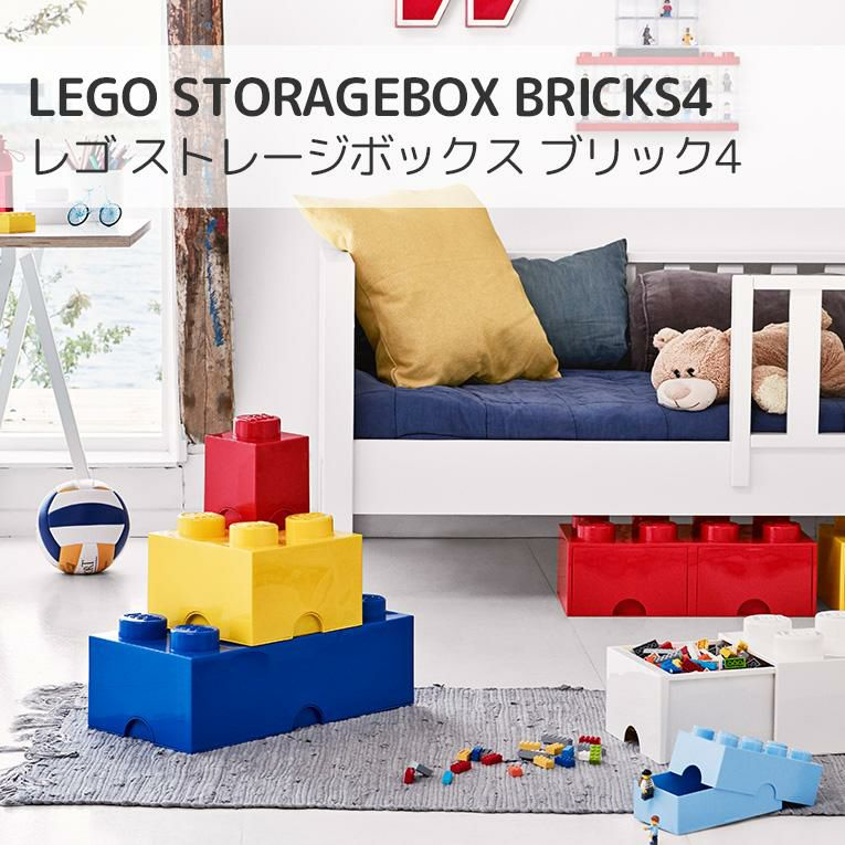 LEGO レゴ ストレージ ブリック 4 <2歳3歳>LEGO STORAGE(レゴストレージ)