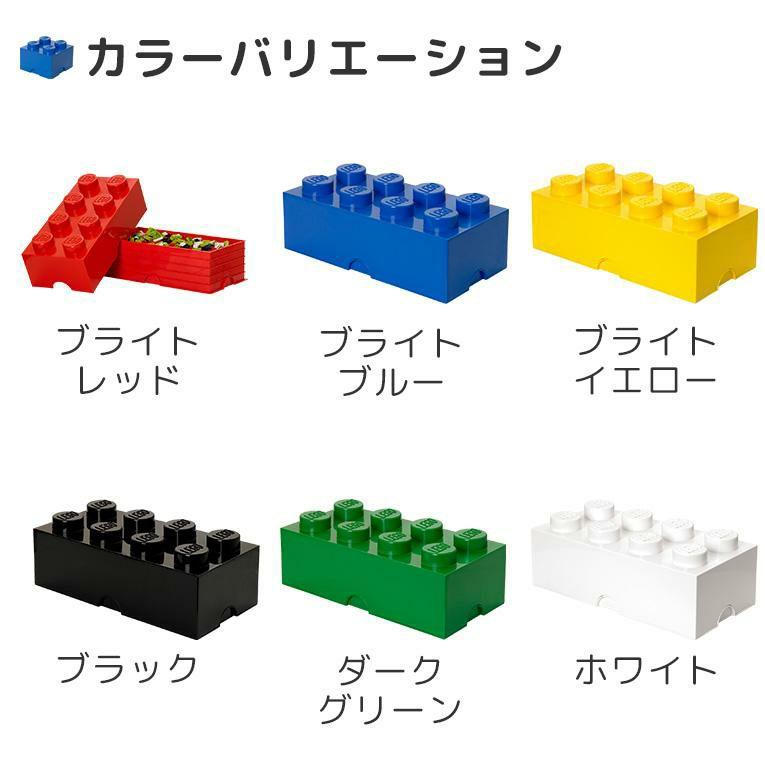 LEGO レゴ ストレージ ブリック 8<2歳3歳>LEGO STORAGE(レゴストレージ)