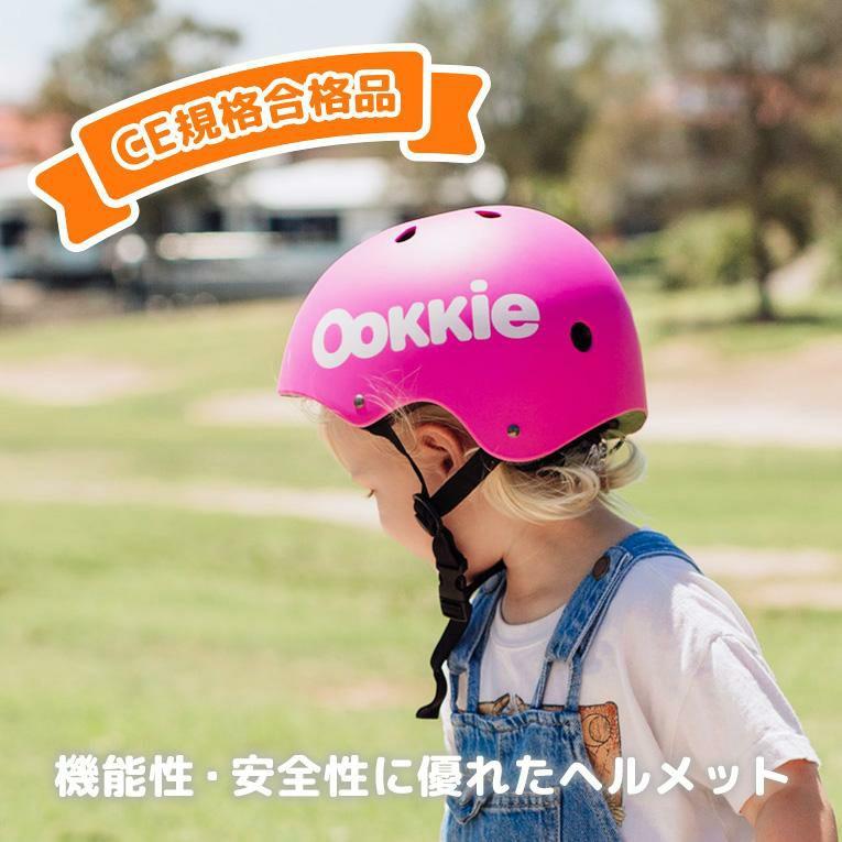 【オーキー ヘルメット<2歳3歳4歳>Ookkie(オーキー)