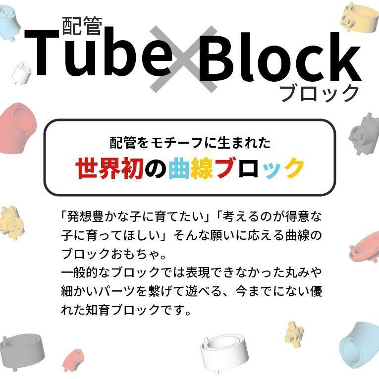 チューブロック チャレンジャーセット SML154< 3歳4歳5歳 >Tublock(チューブロック)