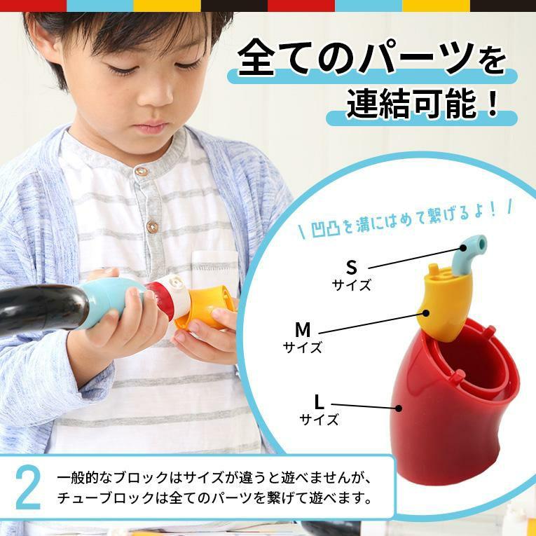 チューブロック チャレンジャーセット SML154< 3歳4歳5歳 >Tublock(チューブロック