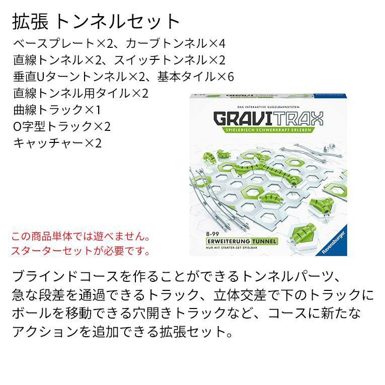 拡張トンネルセット<8歳>GraviTrax(グラヴィトラックス)