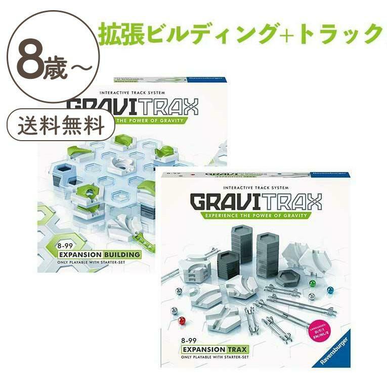 拡張ビルディング+トラックセット<8歳>GraviTrax (グラヴィトラックス)