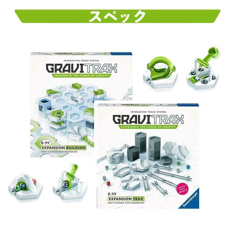 拡張セット+追加パーツセット<8歳>GraviTrax (グラヴィトラックス)