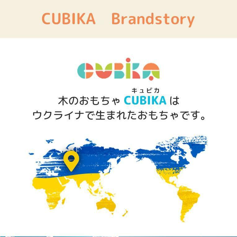 フィッシングゲーム<1歳2歳>CUBIKA(キュビカ)