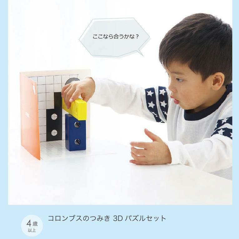 コロンブスのつみき 3Dパズルセット<4歳>SHAOOL(シャオール)