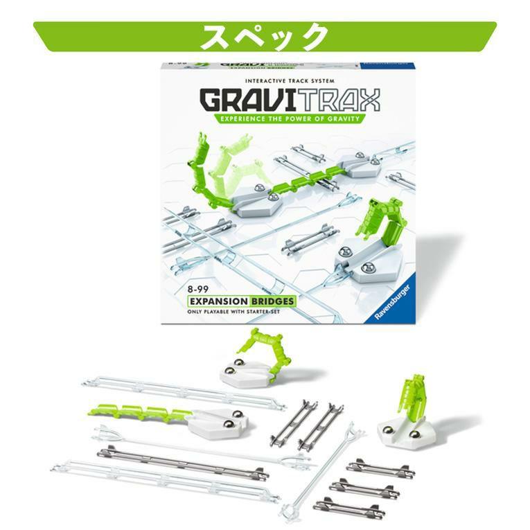 GraviTrax 拡張ブリッジセット<8歳>GraviTrax (グラヴィトラックス)