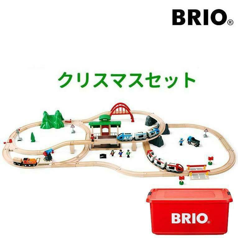 2020年クリスマス限定レールセット<2歳3歳>BRIO ブリオ