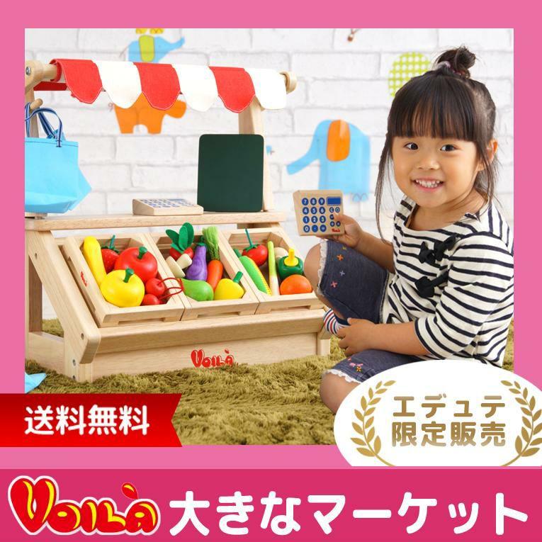 マーケットストールセット< 3歳 > Voila(ボイラ)