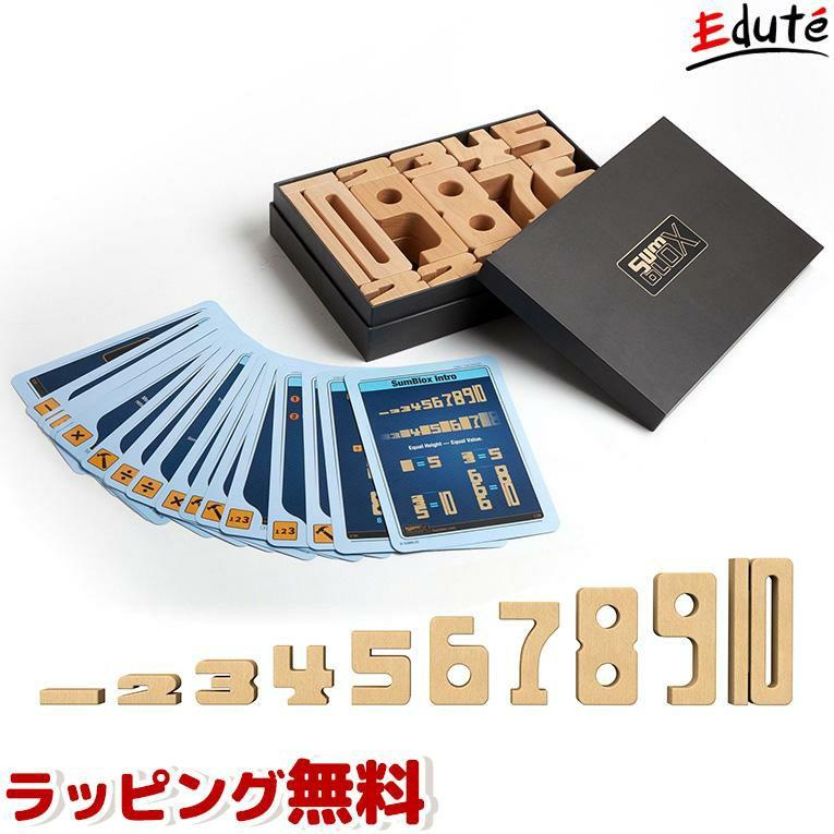 数字の概念が学べる積み木SUMBLOX(サムブロックス)