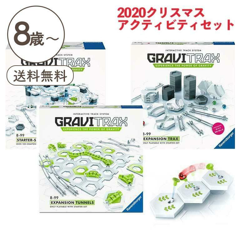 2020年限定アクティビティセット<8歳>GraviTrax グラヴィトラックス