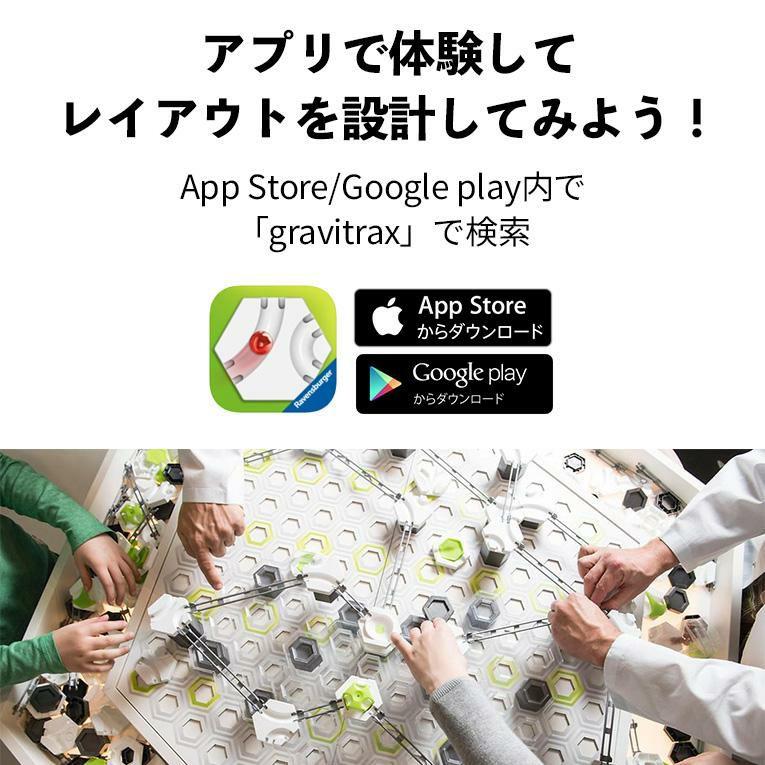 アプリで体験してレイアウトを設計してみよう!