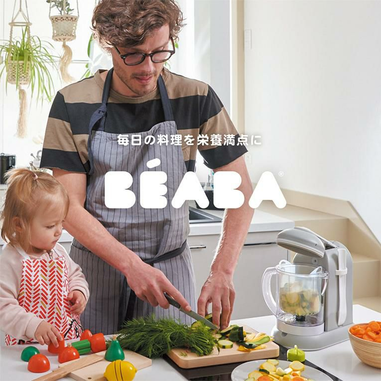 ベビークック離乳食メーカー<0歳1歳2歳>BEABA ベアバ