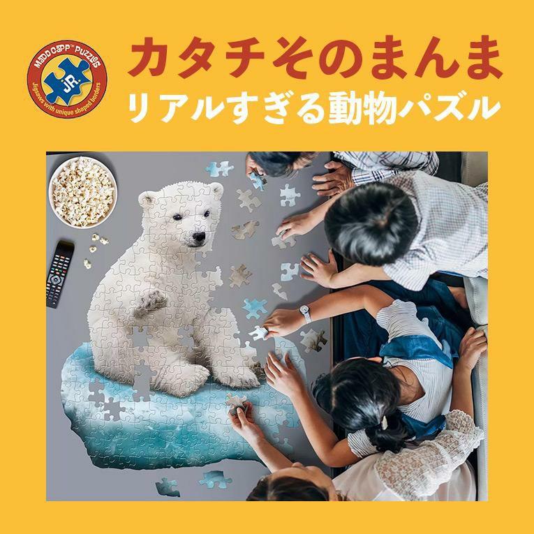 カタチそのまんまリアルすぎる動物パズルアニマルビッグパズル 100ピース動物<4歳5歳6歳>MaddCappPuzzles(マッドキャップパズル)