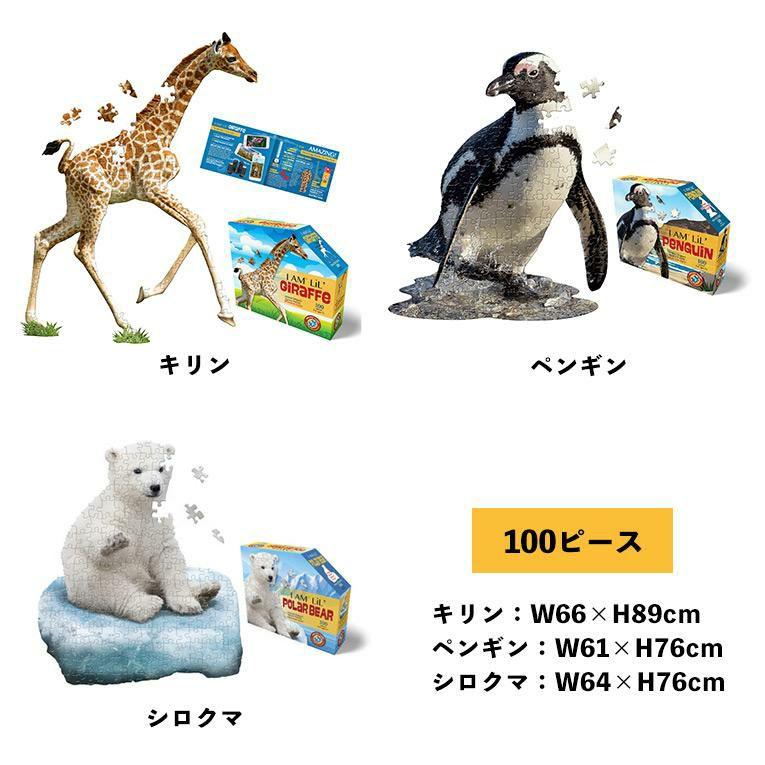 アニマルビッグパズル 100ピース 動物<4歳5歳6歳>MaddCappPuzzles(マッドキャップパズル)