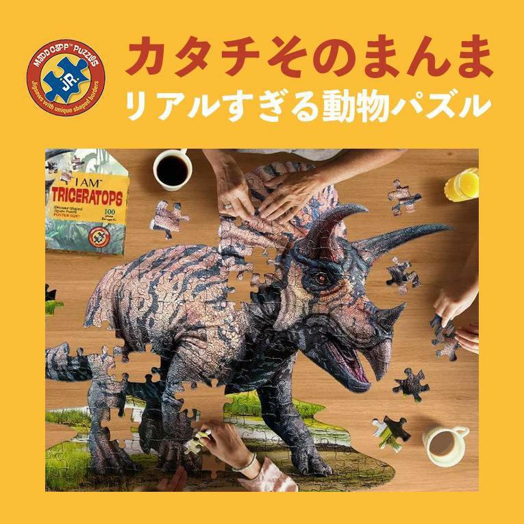 カタチそのまんまリアルすぎる動物パズルアニマルビッグパズル 100ピース 恐竜<4歳5歳6歳>MaddCappPuzzles(マッドキャップパズル)