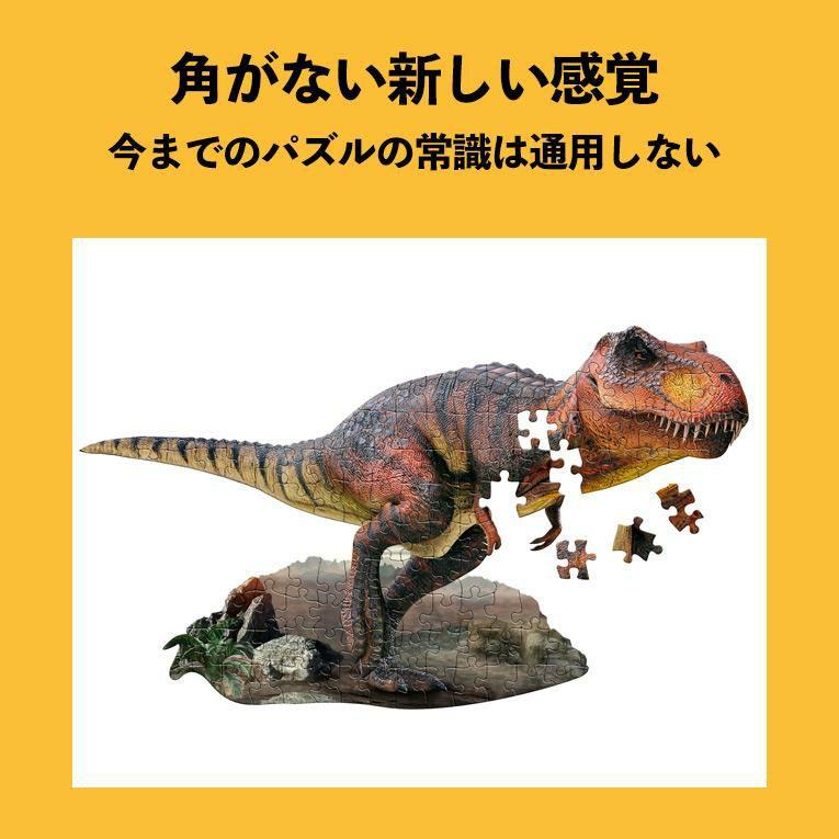 角がない新しい感覚アニマルビッグパズル 100ピース 恐竜<4歳5歳6歳>MaddCappPuzzles(マッドキャップパズル)