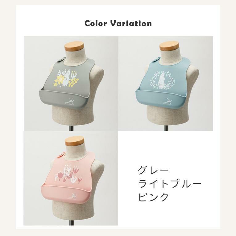 カラーバリエーションムーミン シリコーンビブ<離乳食 6ヶ月1歳2歳>MoominBaby(ムーミンベビー)