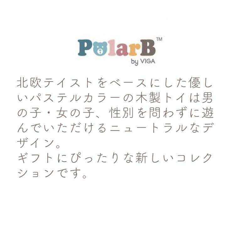 ビーズメイズ<12ヶ月 1歳 2歳>PolarB(ポーラービー)