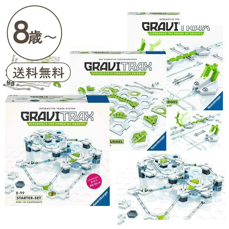GraviTrax スターター+拡張セット2<8歳>GraviTrax (グラヴィトラックス)