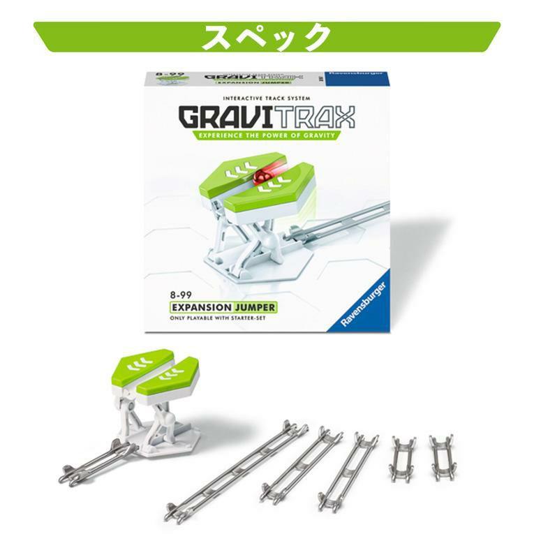 GraviTrax スターター+追加パーツ2<8歳>GraviTrax (グラヴィトラックス)