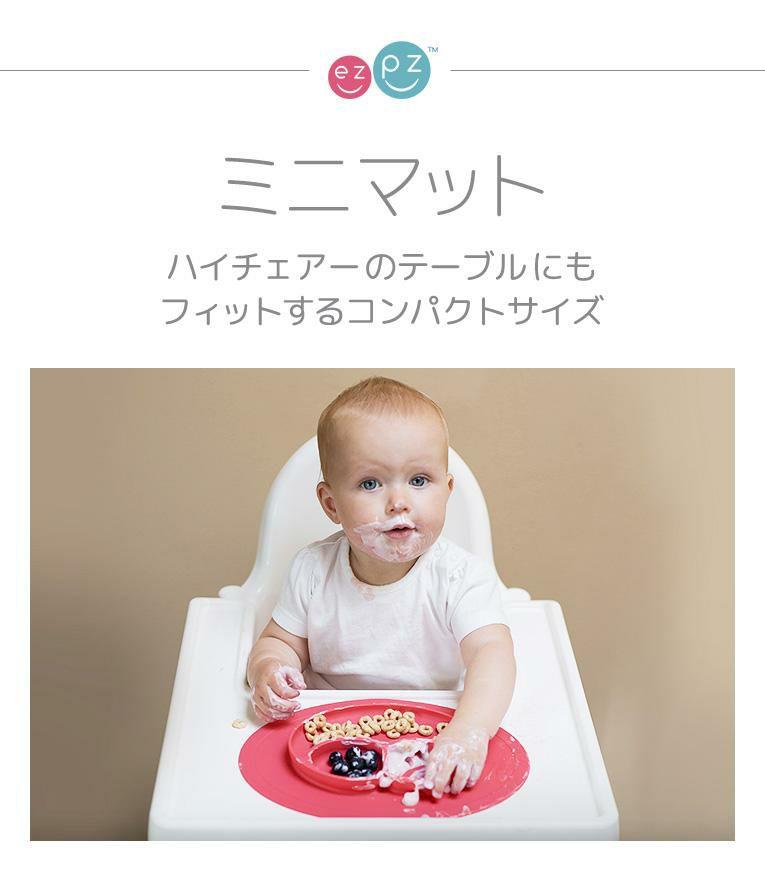 離乳食期にあると便利なezpz(イージーピージー)のミニマットはひっくり返らないベビー食器は出産祝いギフトに最適