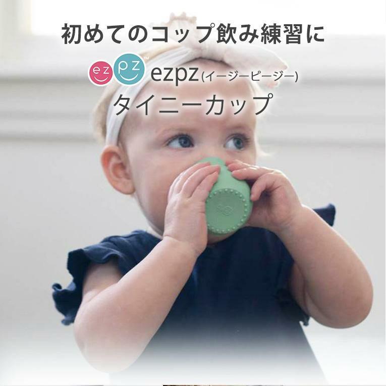 離乳食期にあると便利なezpz(イージーピージー)のファーストフードセット