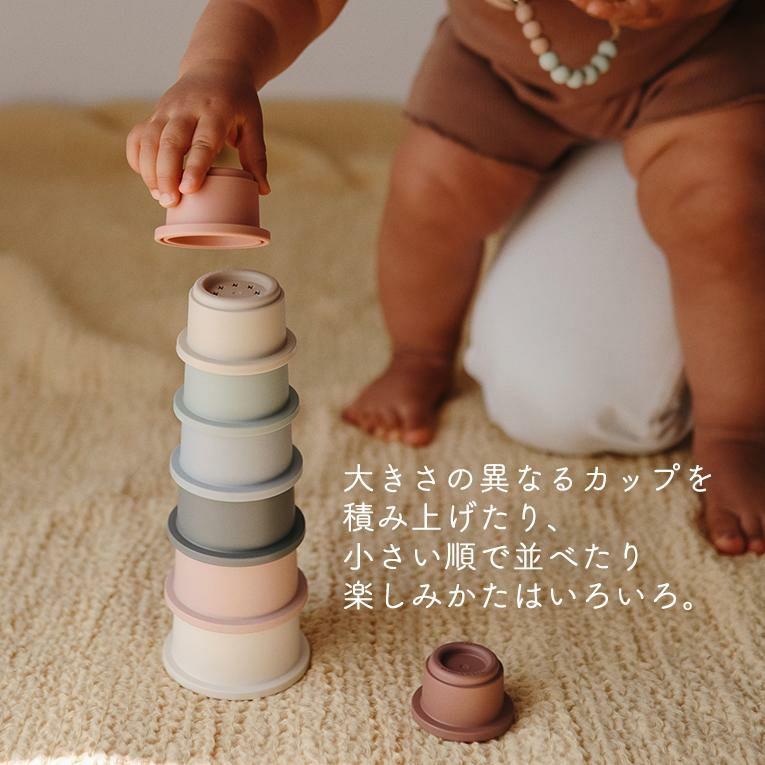 スタッキングカップ< 6ヶ月 1歳 2歳 3歳 >mushie (ムシエ)