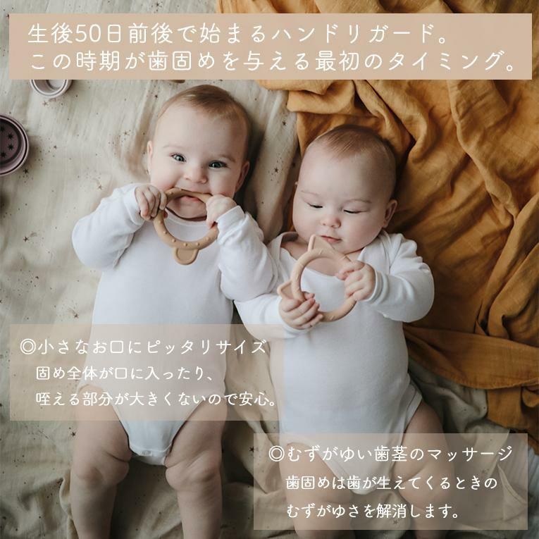 歯固め ティーザー< 6ヶ月 1歳 2歳 3歳 >mushie (ムシエ)